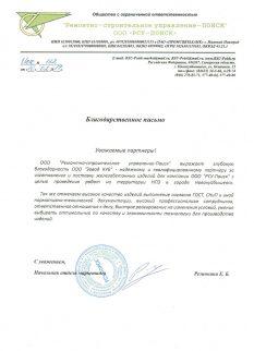 Blagodarstvennoe-pismo-kopiya-2_page-0001-1