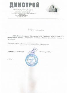 Kopiya-blagodarstvennoe-pismo_page-0001-1
