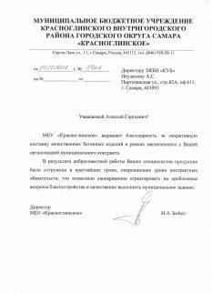 Pisma-ot-Administratsii_page-0001-1