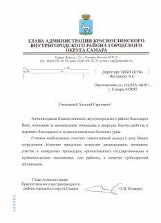 Pisma-ot-Administratsii_page-0002-1