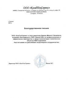 pismo-Kub_page-0001-1